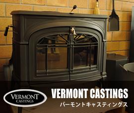 VERMONT CASTINGS バーモントキャスティングス